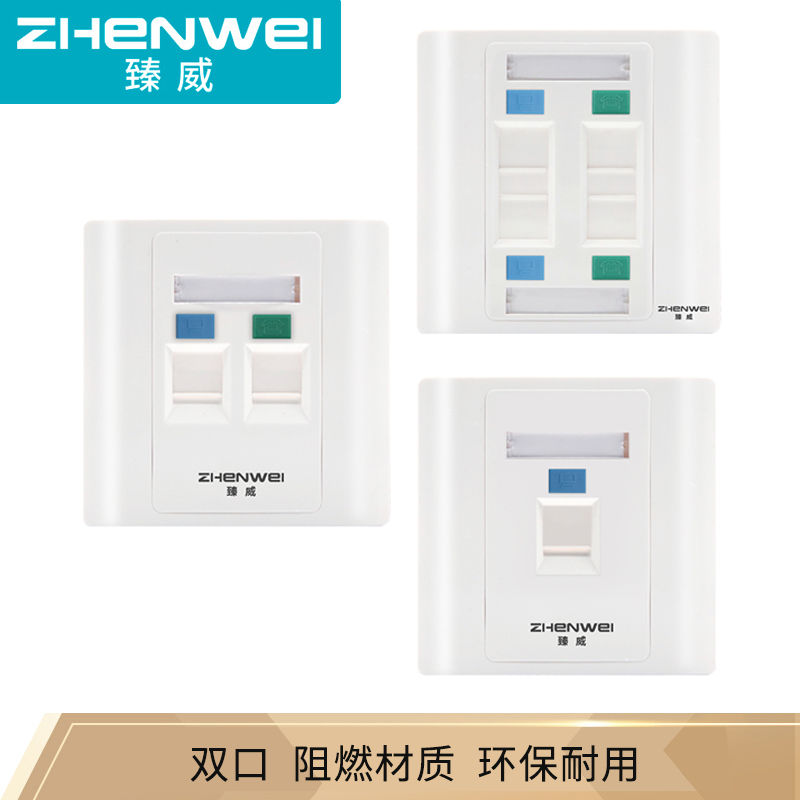 Zhenwei single port / double port / four port network information panel network cable telephone TV information switch socket type 86