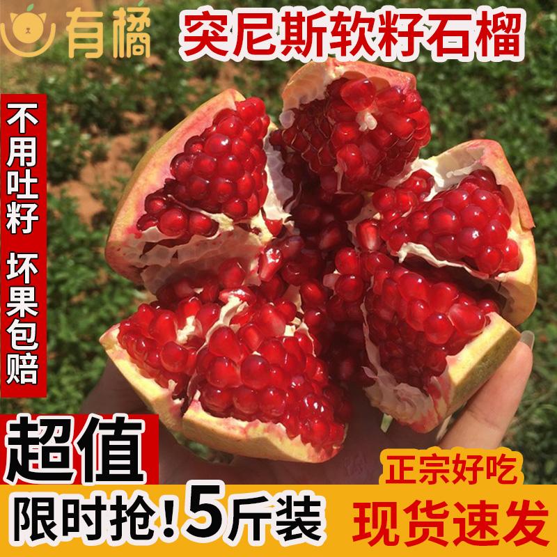 四川突尼斯石榴新鲜软籽当季鲜果