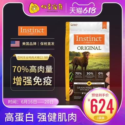 Instinct生鲜本能百利狗粮美国进口天然粮无谷鸡肉全犬粮22.5磅