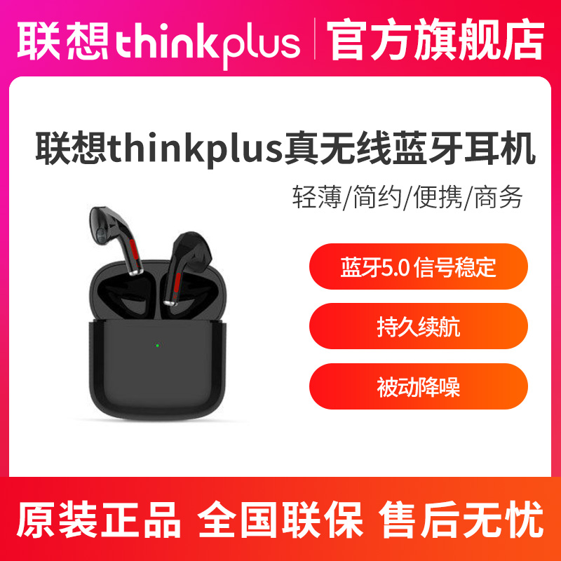 联想thinkplus入耳式真无线蓝牙耳机运动商务会议超长待机TW50