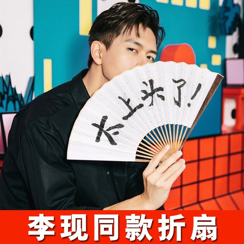 太上头了扇子李现同款宣纸绢布题字折扇韩商言网红个性定制蹦迪。