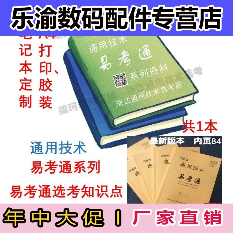 通用技术宝典手册通用技术易考通通用技术基础刷题电控刷题宝典。