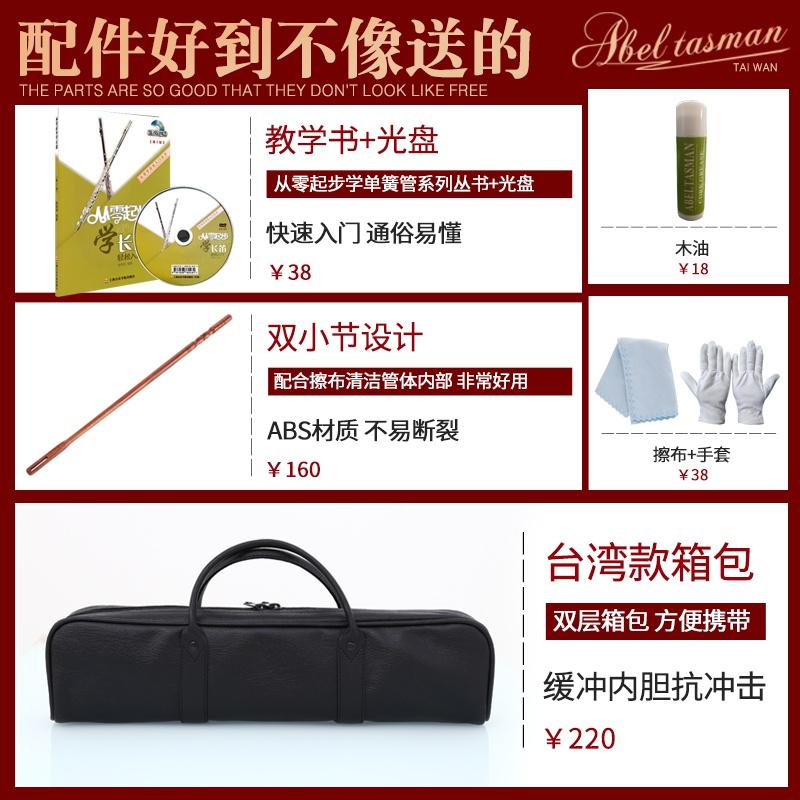 規格品の台湾の阿ベルは孔を開けます。フルートと西洋楽器の笛を調整します。