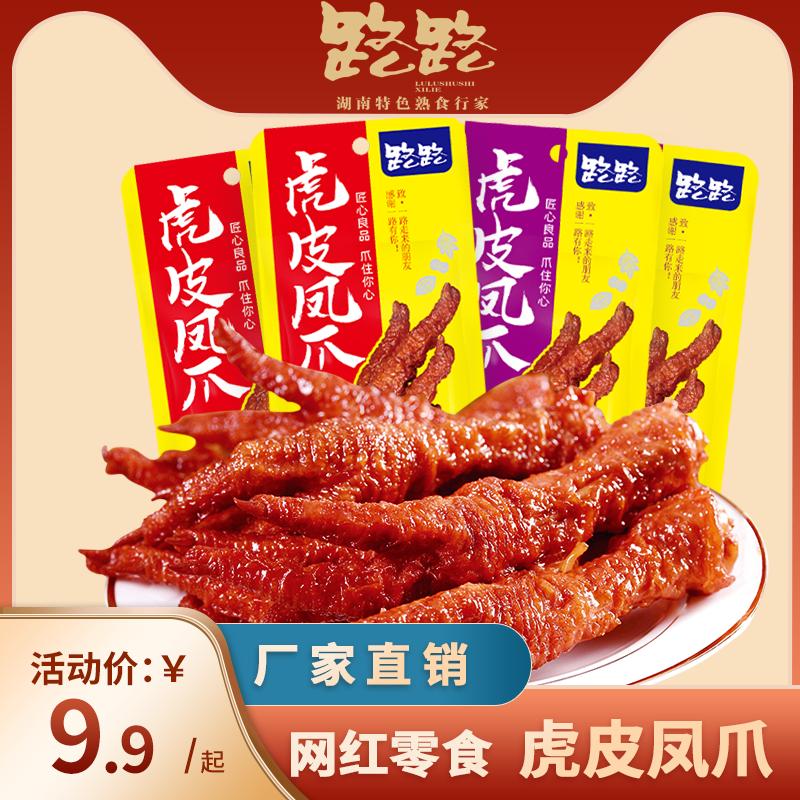 湖南网红特产推荐路路食品虎皮凤爪30g香辣卤香休闲即食口味零食