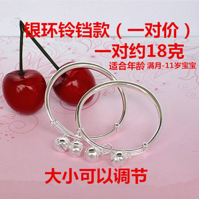 。 Silver jewelry childrens Sterling Silver s999 Anklet boys and girls Bracelet wrapped around a pair of O push-pull bell silk baby
