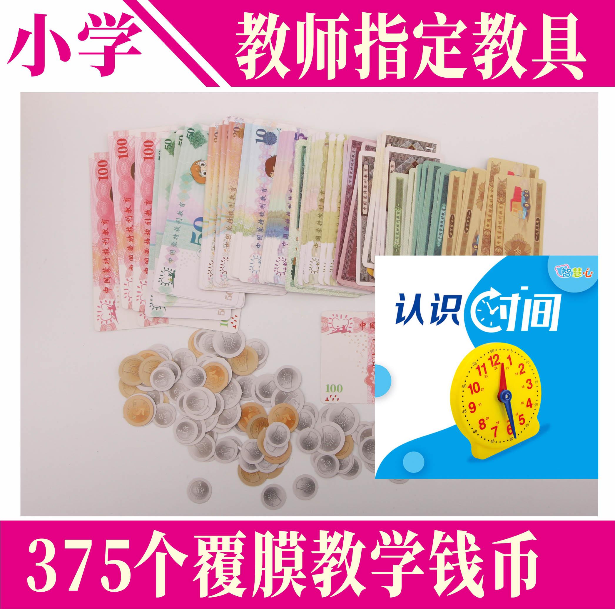 。幼儿园小学生一二年级认识钱币钞票奖励币圆角分儿童人民币玩教 Изображение 1