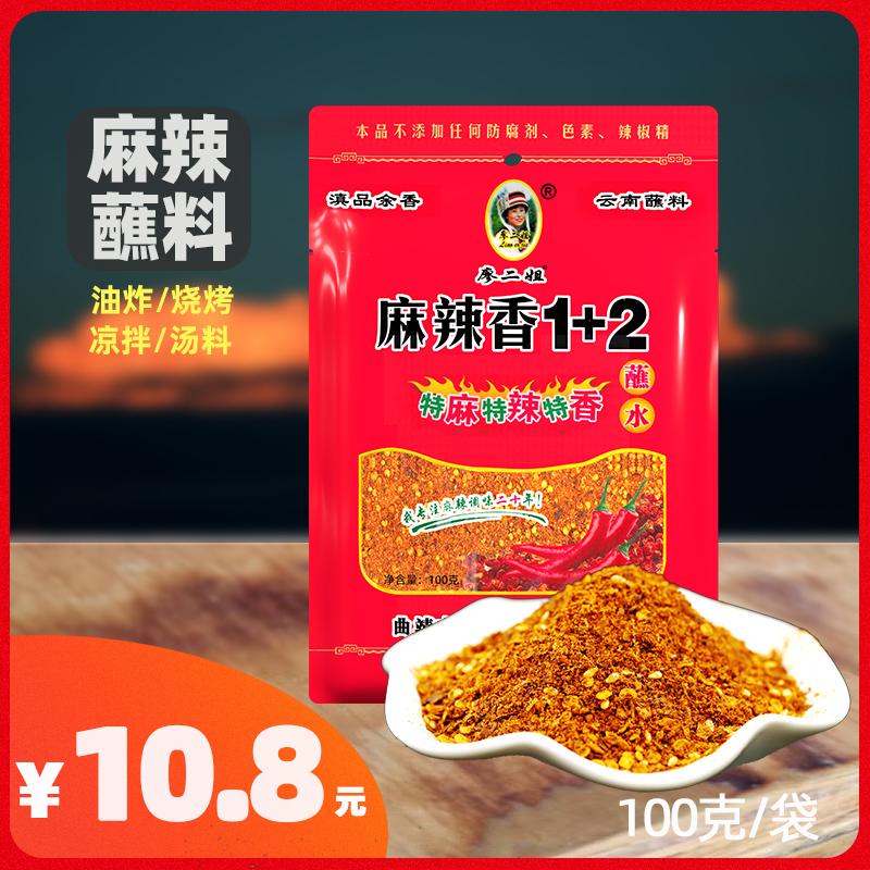 云南曲靖香辣蘸料辣椒粉1+2辣椒面烧烤调料串串火锅烤肉干碟海椒