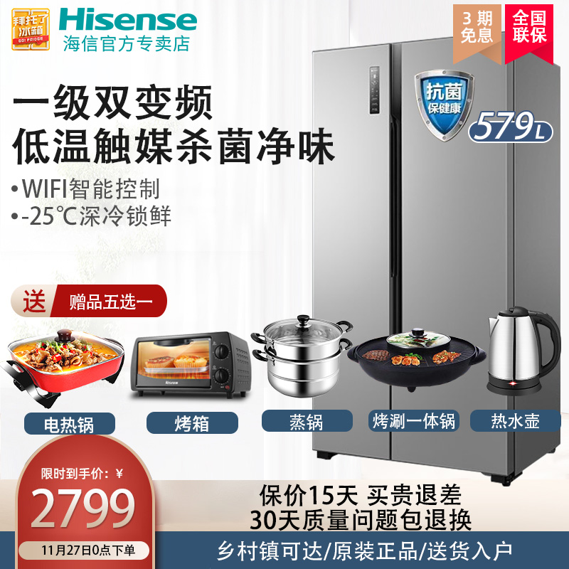 Hisense / Hisense bcd-579wfk1dput variable frequency refrigerator air cooled double door