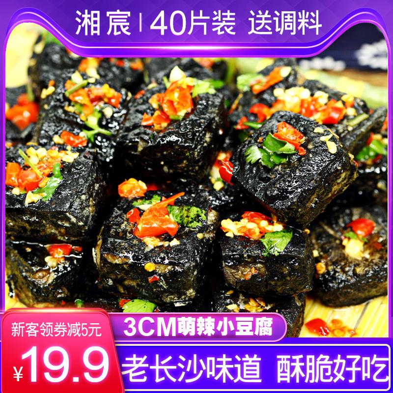 40片装湖南正宗长沙臭豆腐生胚半成品商用黑白色油炸地摊小吃零食