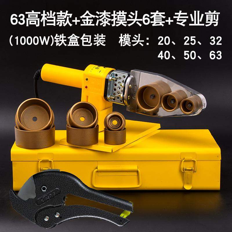 水管容器熔接ppr热家用水管热熔机器水暖接焊接热溶器加热加厚。