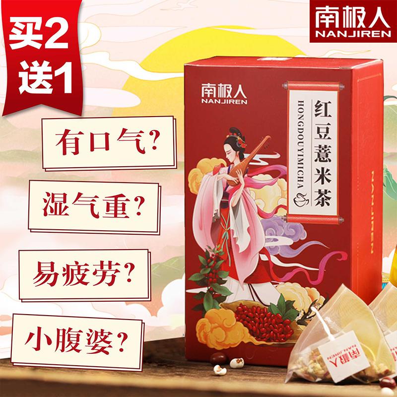 南极人红豆薏米芡实茶薏仁赤小豆苦荞大麦花茶组合调理身体养生茶