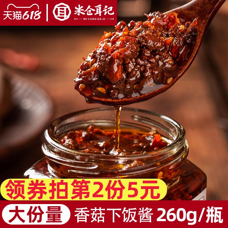 米仓耳记香菇拌饭拌面酱260g