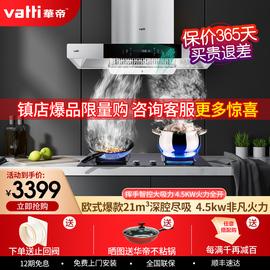华帝i11137 i10053BF油烟机燃气灶套餐家用厨房烟机灶具套装包邮