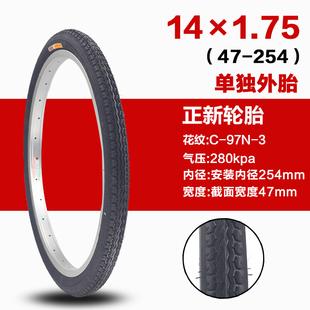 254儿童车成人自行车外胎 朝阳轮胎14X1.75 1.75折叠车14寸47