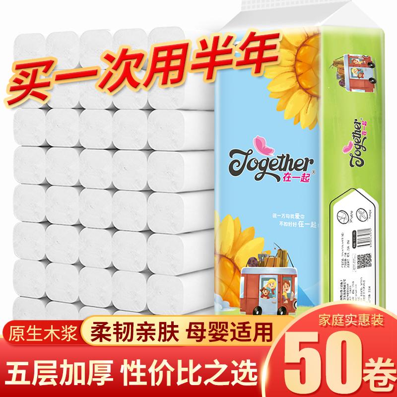 50卷卫生纸卷纸批发家用家庭实惠装厕所厕纸手纸无芯纸巾整箱擦手