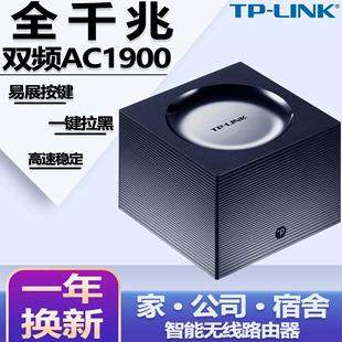 TP-LINK AC1900双频千兆无线路由器家用穿墙高速wifi千兆端口家用tp稳定5G穿墙王tplinkWDR7650千兆易展Turbo