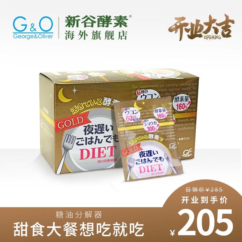 日本进口新谷酵素NIGHTDIET黄金版夜间加强版 5粒* 30包/盒
