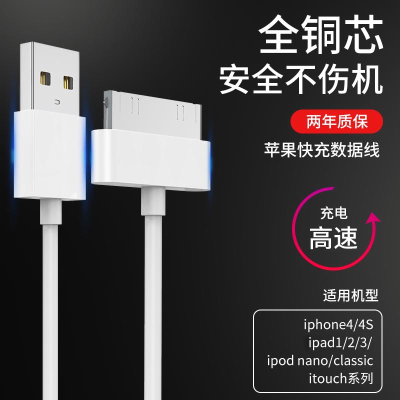 数据线适用于苹果4充电线ipad2平板电脑老款宽口快充冲iphone4s短iPad3手机ipod一代正品加长冲电线touch4