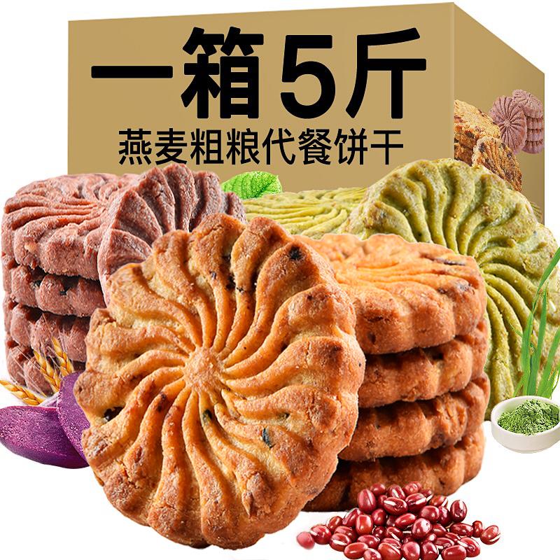 唐小腰代餐饼干泡吧饼干青食钙奶饼干饼干压缩正品不规则健身