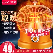 夏新鸟笼取暖器家用节能小太阳电暖气烤火炉省电小型电暖器烤火器