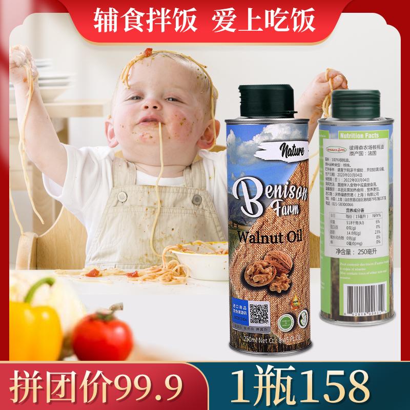 纯核桃油宝宝食用辅食油250ml小瓶装