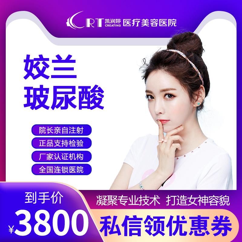 Tianjin kairunting medical cosmetology Jiaolan hyaluronic acid small molecule injection molding Apple muscle