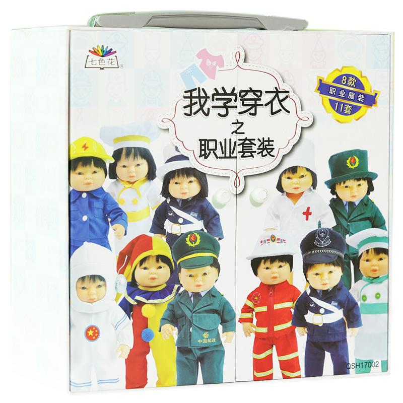 宝宝早教玩具幼儿园教具婴幼儿认知职业换装玩具角色扮演道具.