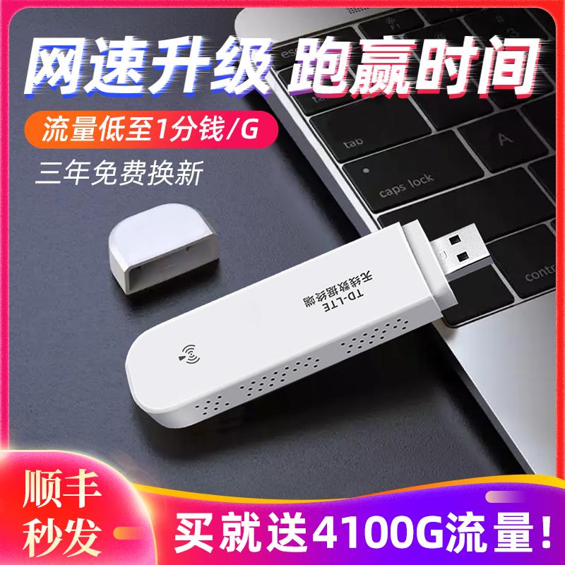 随身wifi无限流量移动wifi无线wifi插卡上网卡托设备4g随身WiFi路由器上网宝移动笔记本车载随行便携办公