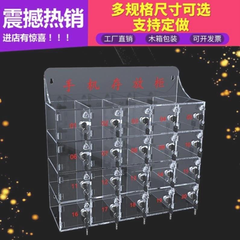 Customized transparent mobile phone storage cabinet training institutions acrylic storage box institutions mobile phone with lock cabinet