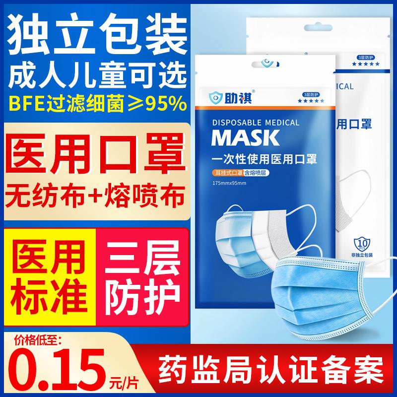 口罩一次性单独立包装医生专用医疗成人儿童医用医护用口罩三层