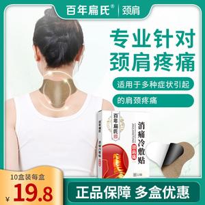 百年扁氏肩颈椎消痛冷敷贴医用肩周炎风湿类关节炎止痛黑膏药正品