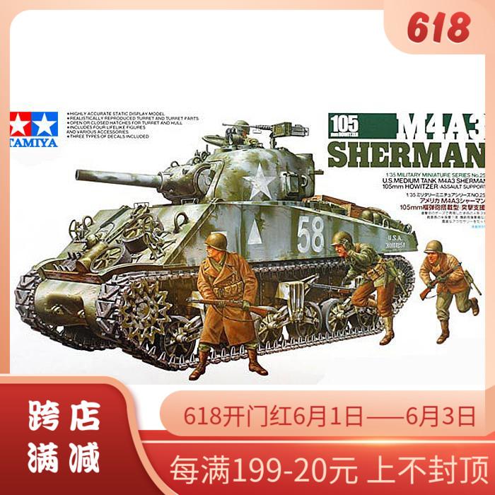 铸造世界 1:35美军M4A3\u0028105mm\u0029谢尔曼中期型坦克带兵人