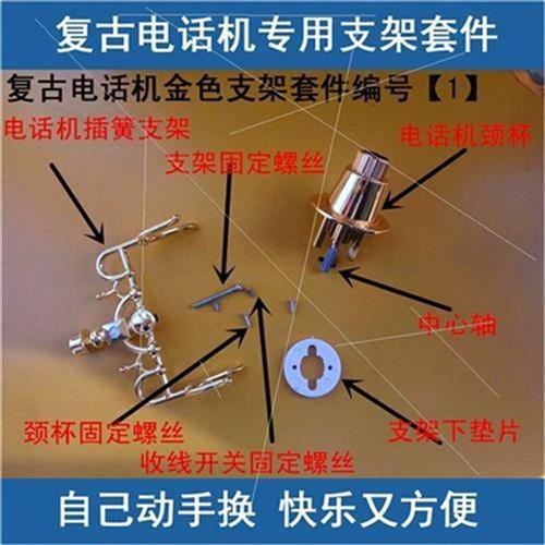 。复古仿古电话机家用开机配件支架插簧座关N颈 杯 中轴垫片维修