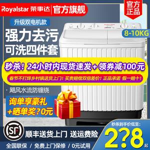 荣事达8 / 9kg大容量半自动洗衣机