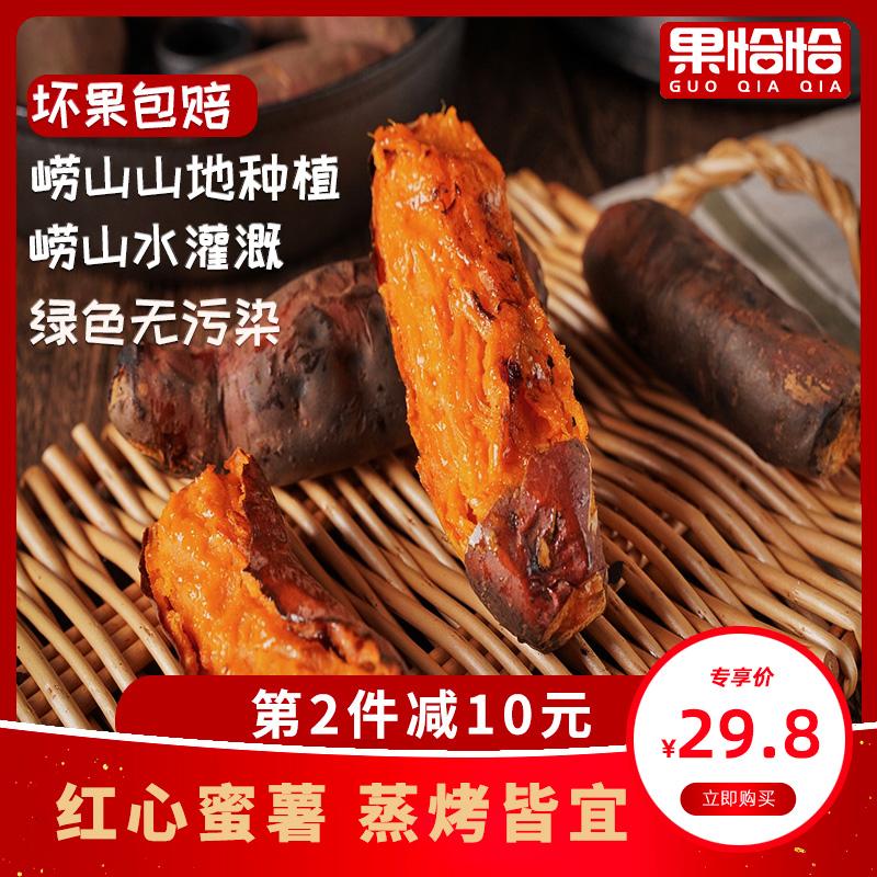 果恰恰山东崂山红薯新鲜蜜薯糖心板栗超甜烟薯25密西瓜红地瓜5斤