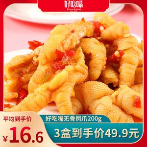 领【2元券】购买好吃嘴无骨200g*3盒装柠檬酸辣凤爪