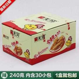 广东零食盒装爱辣小翅240g30包鸡翅尖鸡翅特产多规格每包两只图片