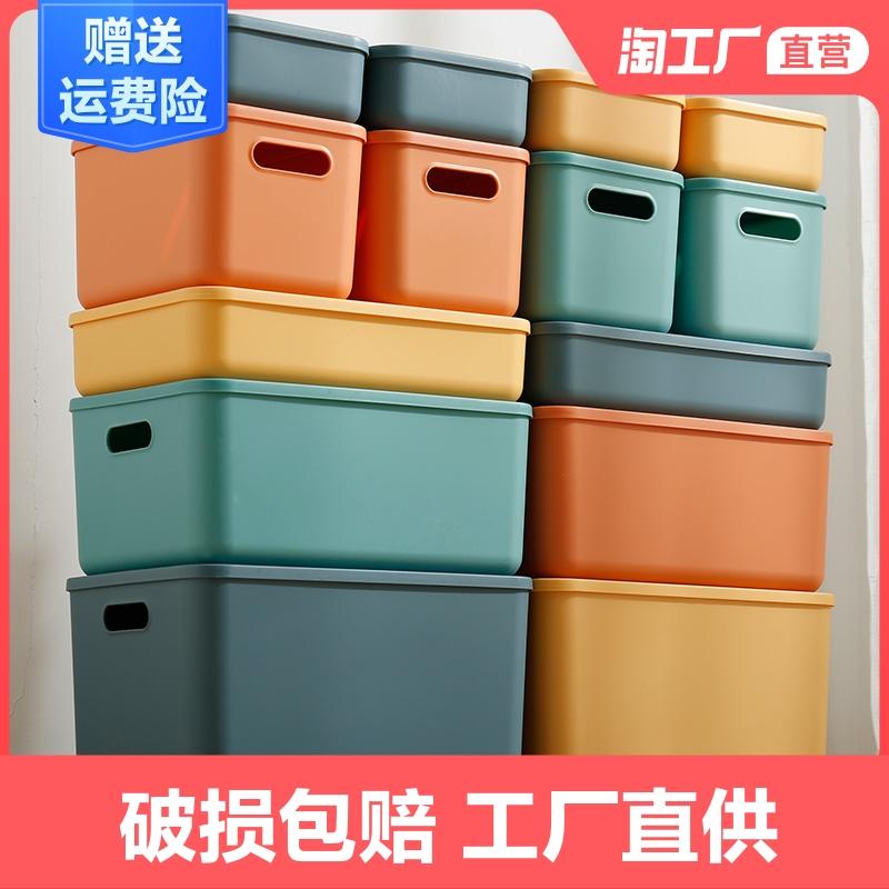 杂物收纳盒日式塑料整理盒零食宿舍桌面化妆品储物子带盖置物篮