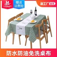 桌布布艺防水防油免洗北欧风网红长方形餐桌布茶几pvc学生书桌垫