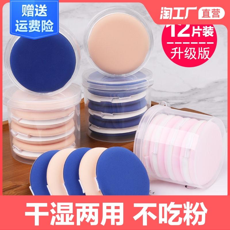 气垫bb粉扑粉底化妆海绵棉圆形干湿两用工具bb霜软毛美容院半永久