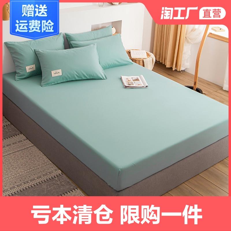 水洗棉纯色床笠单件防尘床罩席梦思防滑床垫保护套1.5m1.8米床单