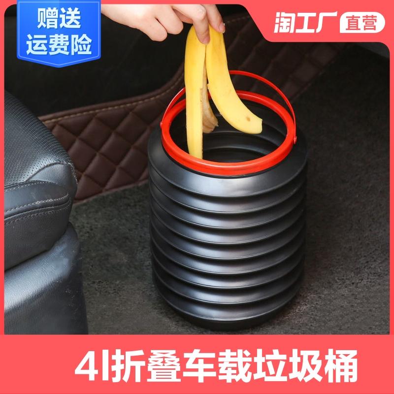 车载垃圾桶垃圾袋汽车内可折叠车用车上用品抖音同款挂式收纳大全