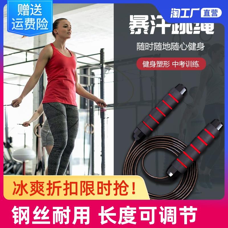 钢丝成人负重健身运动学生中考跳绳
