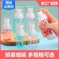 旅行分装瓶套装喷瓶喷壶化妆品喷雾瓶补水喷水瓶空瓶子化妆瓶便携