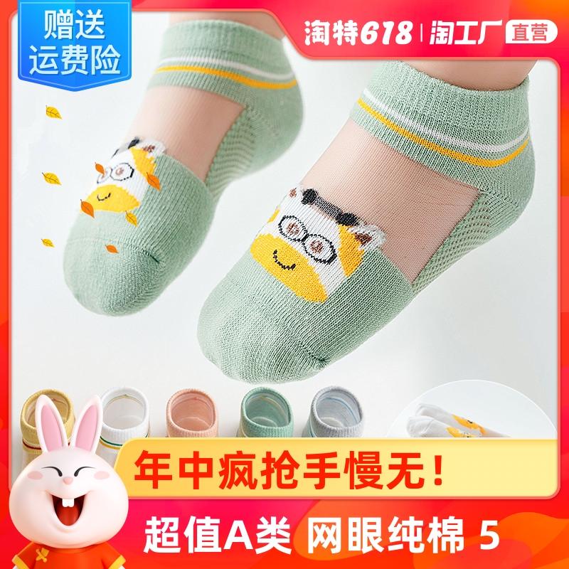 2021新款儿童袜子夏季薄款网眼宝宝袜子水晶玻璃丝儿童船袜小孩袜