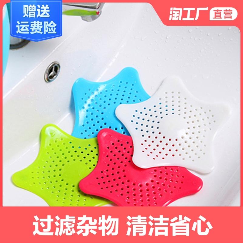 厨房浴室水槽防堵塞地漏过滤网毛发过滤网盖下水道头发防臭卫生间