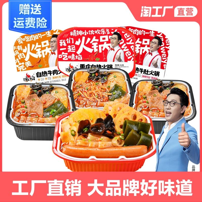 自热小火锅速食网红自煮自助懒人火锅微辣素菜版即食麻辣烫