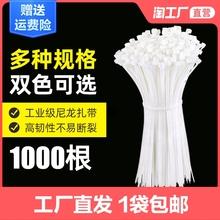 尼龙塑料扎带卡扣强力束线带绳电线捆绑带固定器自锁式扎线带