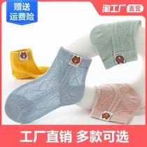 儿童袜子春夏季超薄款夏天透气网眼宝宝棉短袜男童女童船袜纯棉