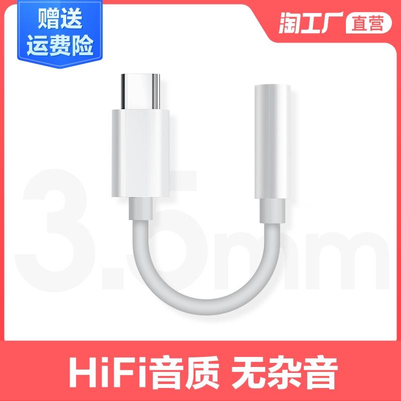 适用typec耳机转接头安卓华为手机tpc小米11转换器线转接口二合一6.5元